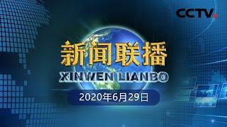 《新闻联播》中共中央政治局召开会议 审议《中国共产党军队党的建设条例》和《中国共产党基层组织选举工作条例》 中共中央总书记习近平主持会议 20200629 | CCTV