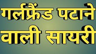 Girlfriend patane wali sayari |pyar wala sms| hindi love sms