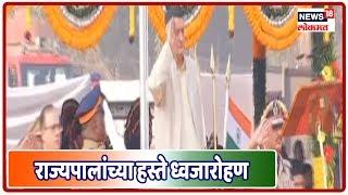 Mumbai: Shivaji Parkवर राज्यपाल Bhagat Singh Koshyari यांच्या हस्ते ध्वजारोहण