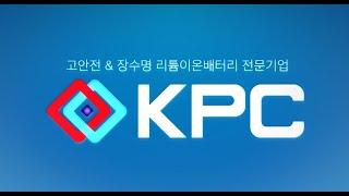 KPC 회사소개