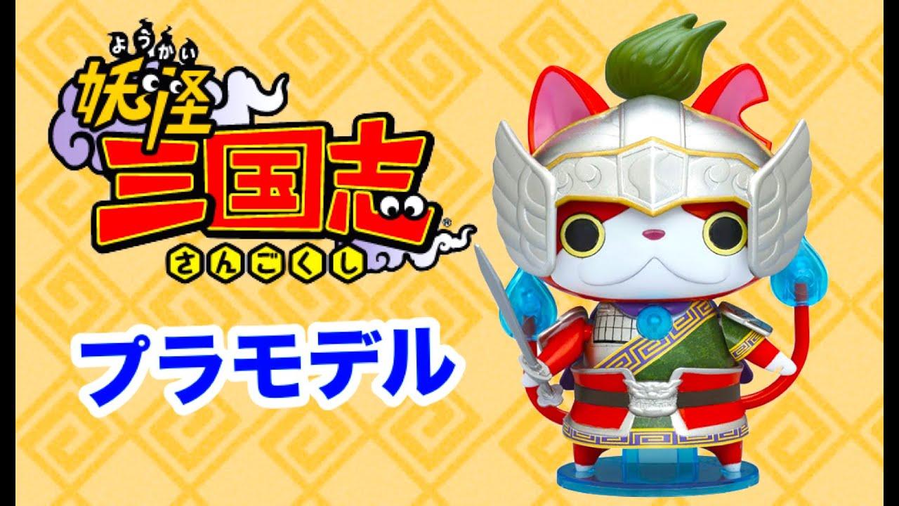 妖怪三国志 ジバニャン劉備のプラモデル登場 Yo Kai Watch Youtube