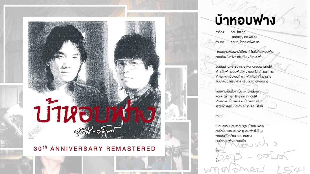 บ้าหอบฟาง - อัสนี-วสันต์ (อัลบั้ม บ้าหอบฟาง 30th Anniversary Remastered) (Official Audio)