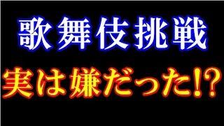 【実は嫌だった!?】加藤清史郎 歌舞伎初挑戦 心境を暴露 ソース http:...