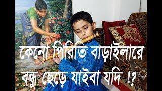 কেন পিরিতি বাড়াইলারে বন্ধু ছেড়ে যাইবা যদি Keno piriti barailare bondhu by FM Fardin