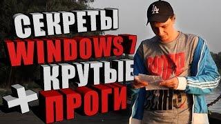 Смотреть видео настройка windows 7
