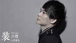 【HD】六哲 - 裝 (ft.馬俊傑) [新歌][歌詞字幕][完整高清音質] Liu Zhe - Pretend (ft. Ma Junjie)