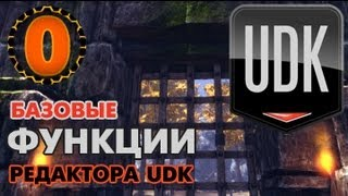 Unreal Development Kit (UDK) - Урок 0 - Базовые функции