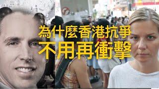 (附中文字幕)為什麼香港抗爭不用再衝擊 2019年10月19日《徐時論 TsuisTalk)
