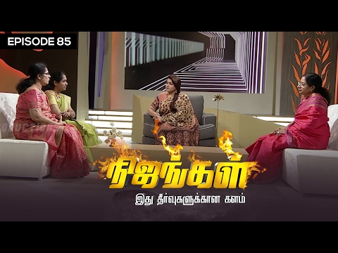Nijangal with kushboo is a reality show to sort out untold issues. Here is the episode 85 of #Nijangal telecasted in Sun TV on 04/02/2017. Truth Unveils to Kushboo - Nijangal Highlights ... To know what happened watch the full Video at https://goo.gl/FVtrUr  For more updates,  Subscribe us on:  https://www.youtube.com/user/VisionTimeThamizh  Like Us on:  https://www.facebook.com/visiontimeindia