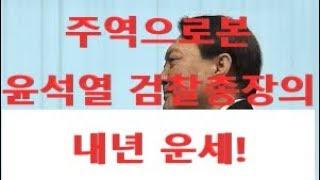 주역으로본 윤석열 검찰총장의 내년 운세!