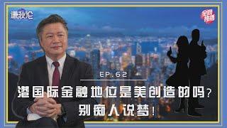 《谦秋论》赖岳谦 第六十一集港国际金融地位是美创造的吗? 别痴人说梦!