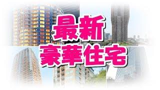 【最新版】#嵐が住む#豪華住宅!!#松本潤 #櫻井翔は噂の彼女と!#...