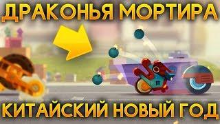 ДРАКОНЬЯ МОРТИРА! КИТАЙСКИЙ НОВЫЙ ГОД! ОБНОВЛЕНИЕ В CATS! - CATS: Crash Arena Turbo Stars