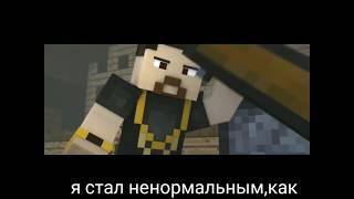 Русский перевод песни 1 Of A Kind