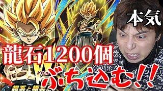 【ドッカンバトル】早くも劇場版ゴジータ爆誕!!ガチ課金の龍石1200個ぶち込む!!!!!