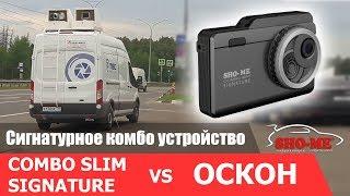 SHO-ME Combo Slim Signature vs ОСКОН