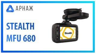 видео Stealth MFU 680