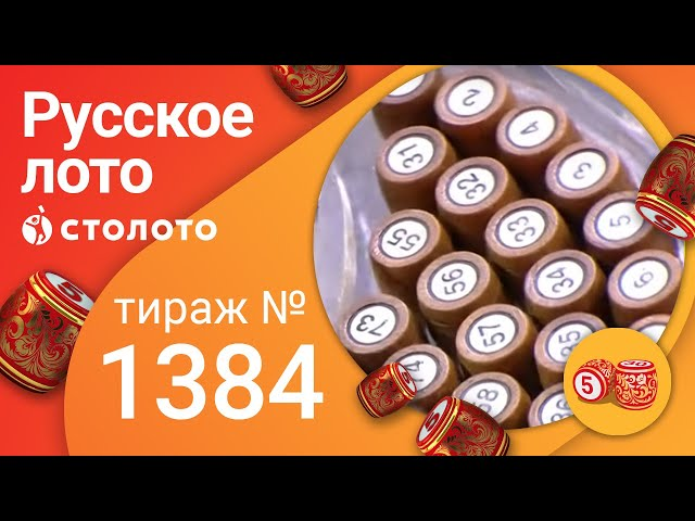 Русское лото 18.04.21 тираж №1384 от Столото