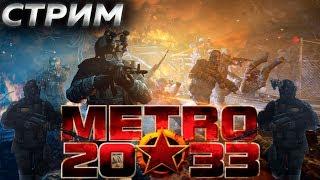 🔴 Стрим по игре metro 2033 redux прохождение 1