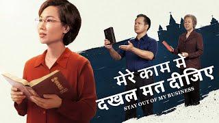 "Hindi Christian Movie | ""मेरे काम में दखल मत दीजिए"" | The Spiritual Awakening of Christians"