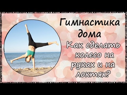 Как делать колесо? Художественная гимнастика с Сашей 5 лет/ Rhythmic gymnastics Sasha 5 years