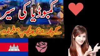 Travel To Cambodia | Full History And Documentary About Cambodia In Urdu & Hindi 2018