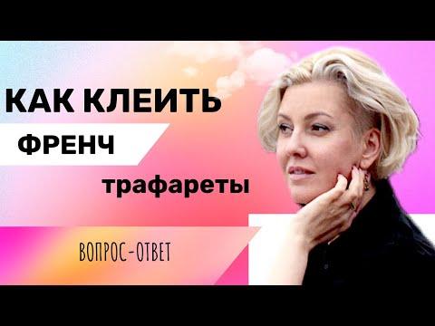 Как клеить трафареты ФРЕНЧ. Вопрос-ответ 09.09.2019