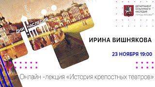 Лекция «История крепостных театров»