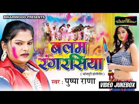 HD Holi 2017 # बलम रंगरसिया # PUSHPA RANA # Balam Rangrasiya # Bhojpuri New Hot Song