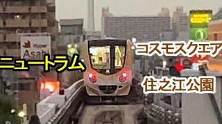 前面展望  大阪メトロ  南港ポートタウン線 コスモスクエア → 住之江公園