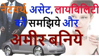 अमीर कैसे बने:How to get Rich: How to save money: What is Net Worth-How to increase Net Worth:Hindi