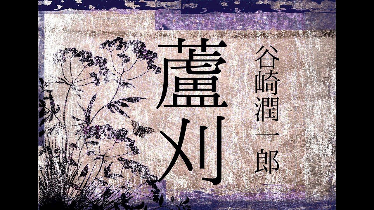 朗読 谷崎潤一郎『蘆刈』