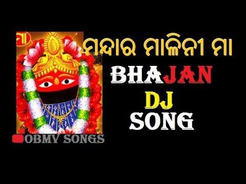 ମନ୍ଦାର ମାଳିନୀ ମା  || Mandara Malini Maa || ODIA BHAJAN DJ REMIX SONG