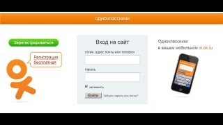 Секреты Одноклассники 2012 Июль