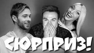 Открываю подарки от Макса Барских,Оли Поляковой,Олега Винника,TAYANNA и Агонь!