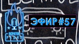 ВСРАТОЕ РАДИО ЭФИР #57 (19.07.2018)