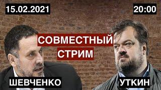Максим Шевченко и Василий Уткин Совместный стрим 15 02 2021