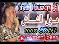 Cheb Houssem 19 et Cheb fouzi   Staifi Hbeeel 2019 ♫ Mol Chach ♫ سطايفي عراسي