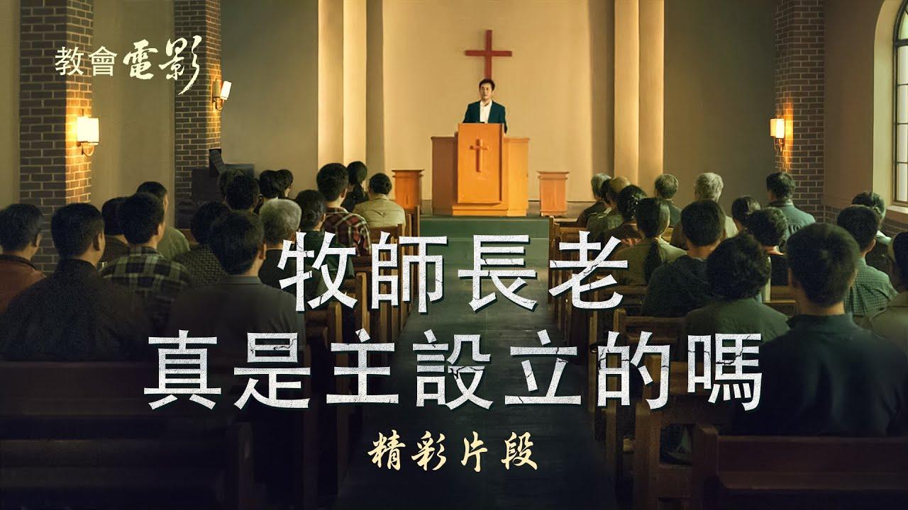 基督教会电影《打开紧箍咒》精彩片段:宗教界的牧师长老真是主设立的吗