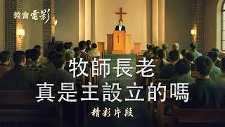 基督教會電影《打開緊箍咒》精彩片段:宗教界的牧師長老真是主設立的嗎