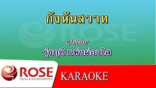 กังหันสวาท - รุ่งฤดี แพ่งผ่องใส (KARAOKE)