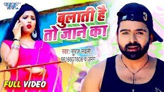 बुलाती है तो जाने का | Bulati Hai To Jane Ka | Suraj Lovey | Bhojpuri Superhit Song 2020