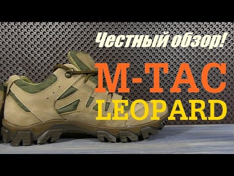 Честный обзор M-TAC КРОССОВКИ ТАКТИЧЕСКИЕ LEOPARD