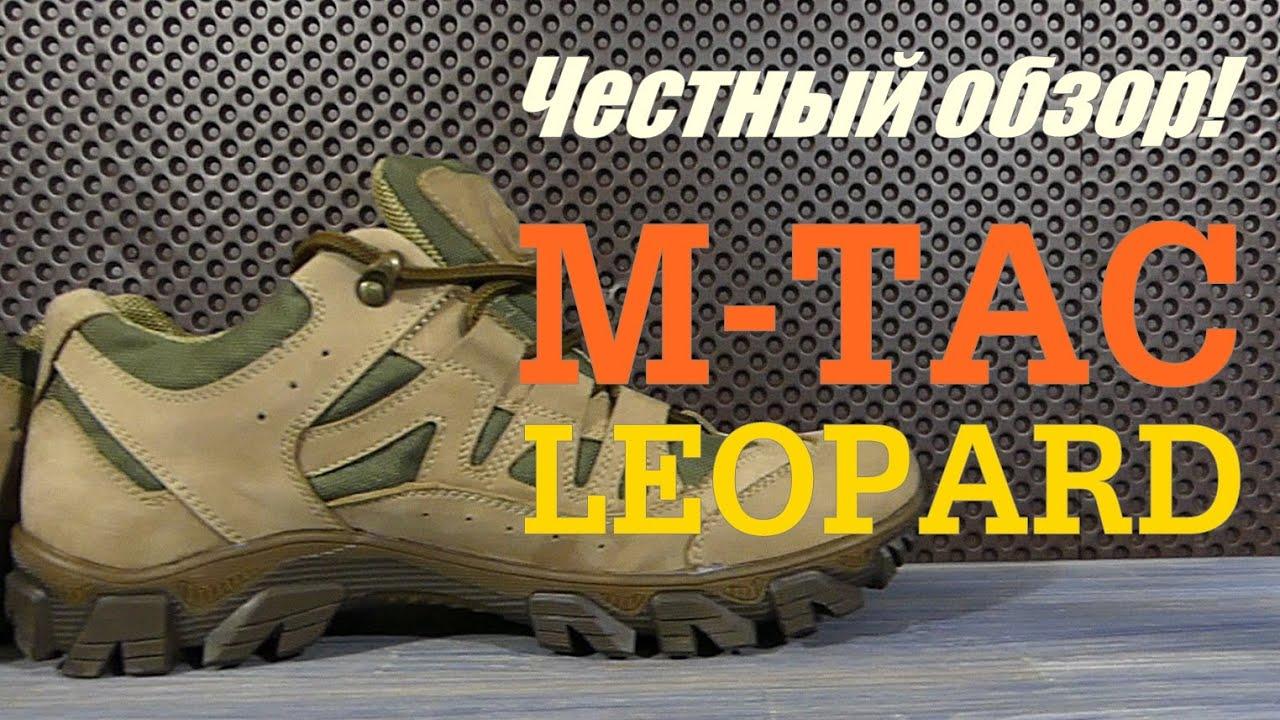 fe87a4eb Честный обзор M-TAC КРОССОВКИ ТАКТИЧЕСКИЕ LEOPARD. Agressor Ukraine