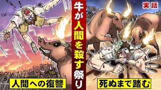 【実在】牛が人間を殺す祭り。激怒した牛が…参加者を死ぬまで踏む。