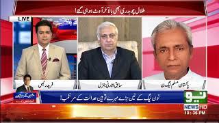 Khabar K Peechy | 02 Aug 2018 | Part 2 | Neo News HD