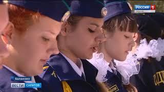 Учащиеся балаковского техникума и небольшой школы села Белогорное приняли присягу