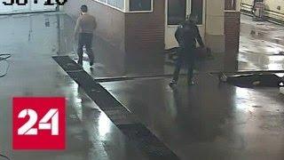 Москвич одним ударом убил отказавшегося мыть его BMW сотрудника - Россия 24