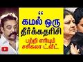 Kamal's controversial Dialogues against V.K. Sasikala - Sasikala Haters Celebration | Cine Flick