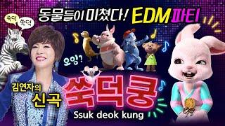 Gambar cover 김연자 - 쑥덕쿵 (KIMYONJA - Ssuk deok kung)